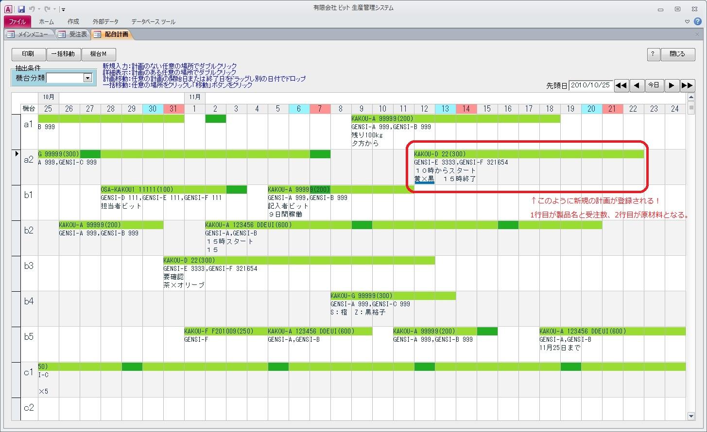 Accessで生産計画チャート、配台 ... : スケジュール表 : すべての講義