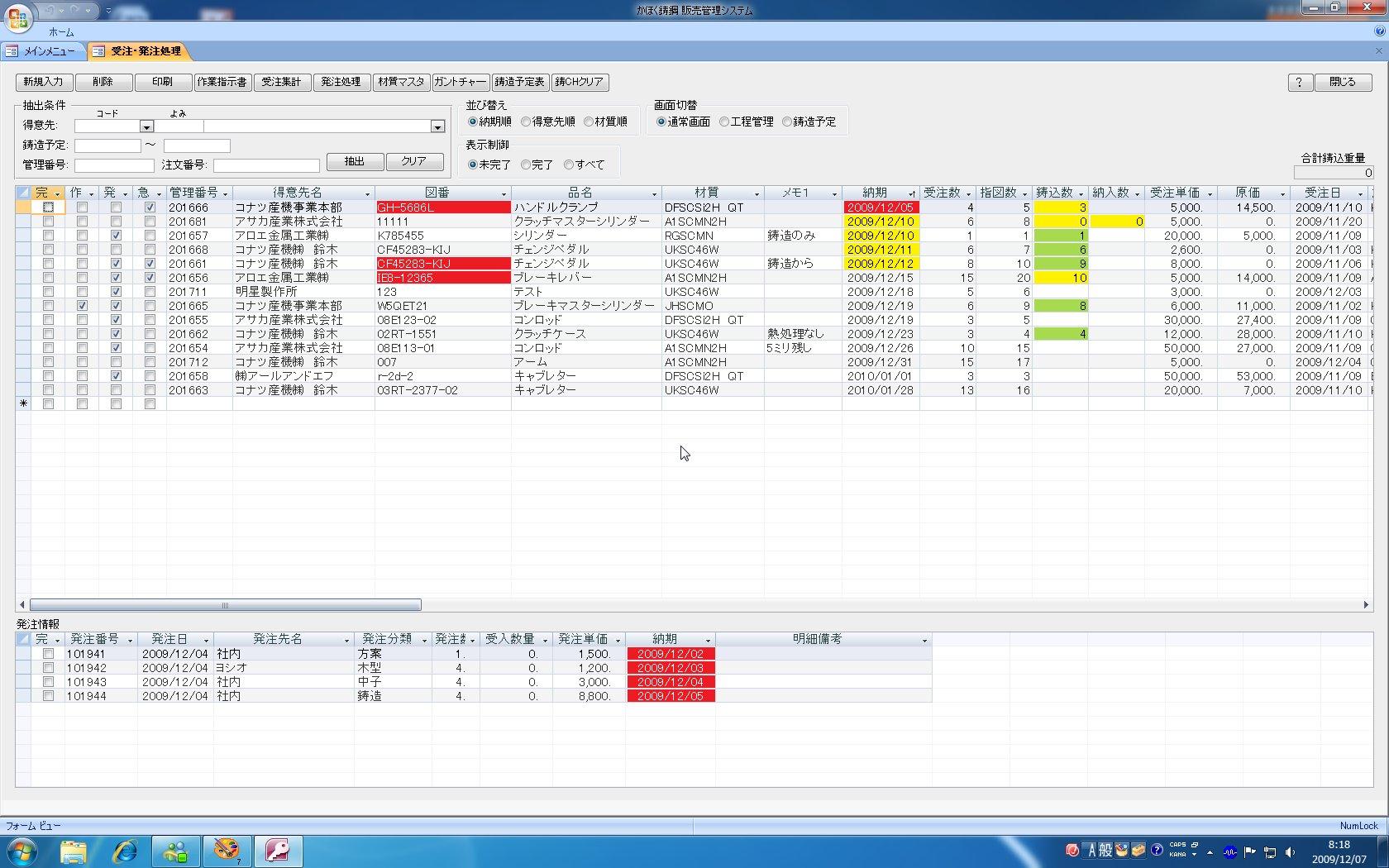 有限会社ビット 鋳造業向け生産管理システムV2